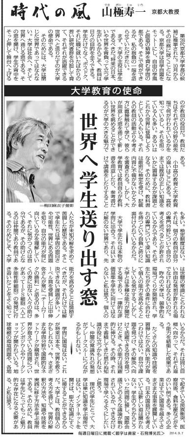 20140907_sun_jidainokaze