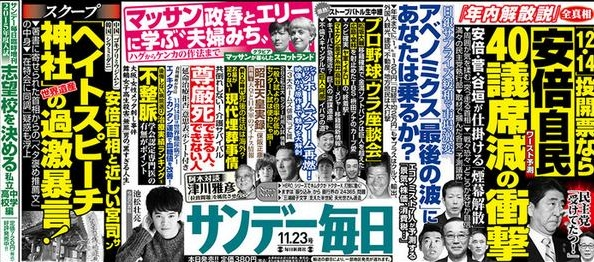 Sundaymainichi20141123